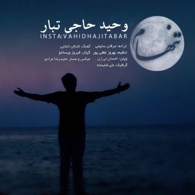 Vahid HajiTabar-Tanham