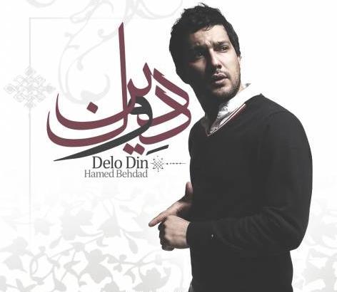hamed-behdad-delo-din_حامدبهداد-حامد-بهداد-دل-دین