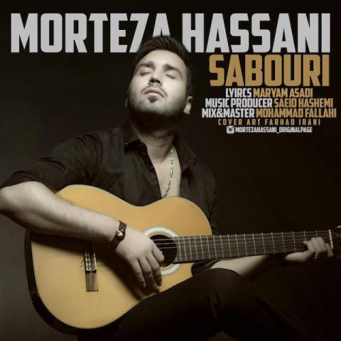 morteza-hassani_sabouri_مرتضی-حسنی-دانلوداهنگ-جدید