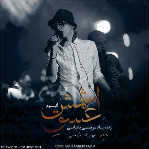 morteza-pashaei-full-album