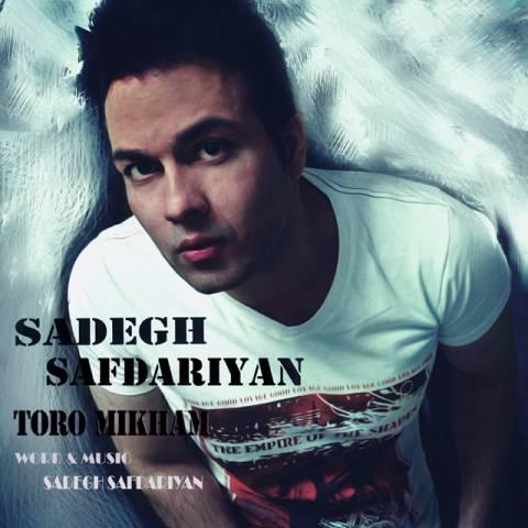 sadegh-safdariyan-toro-mikham_صادق-صفدریان-تورومیخوام