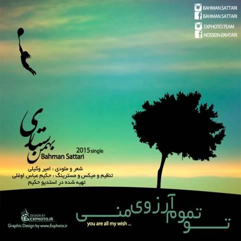 بهمن-ستاری-آهنگجدید-دانلود-آهنگ