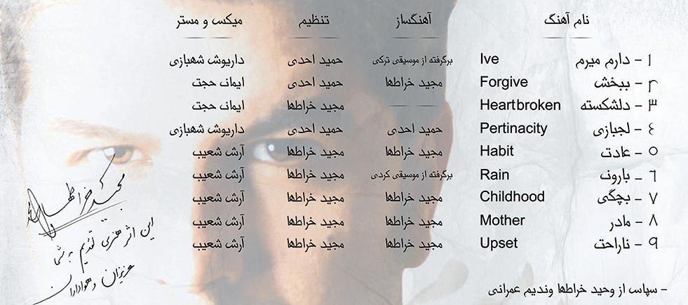 دانلود-آلبوم-جدید-مجید-خراطها-دارم-میرم