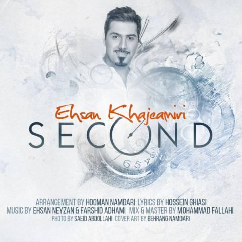 دانلود-آهنگ-جدید-احسان-خواجه-امیری-ثانیه