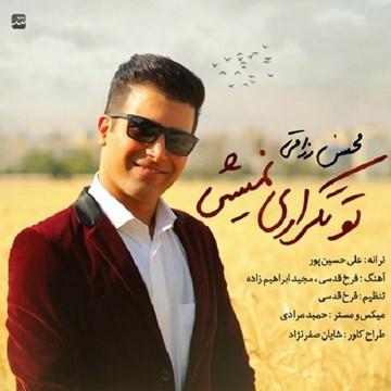 دانلود-آهنگ-جدید-محسن-رزاقی-تکراری-نمیشی
