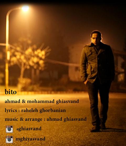 Ahmad-Mohamad-Ghiyasvand-BiTo_دانلود-آهنگ-جدید-احمد-محمد-غیاثوند-بی-تو