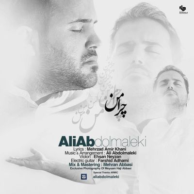 Ali-Abdolmaleki-Chera-Man_علی-عبدالمالکی-چرا-من