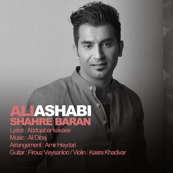 Ali Ashabi Shahre Baran دانلود آهنگ جدید از علی اصحابی شهر باران