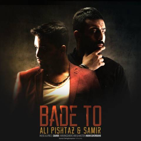 Ali Pishtaz And Samir Bade To_علی-پیشتاز-آهنگ-جدید