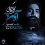 Ali Zand Vakili Ahe Sard علی زند وکیلی بنام آه سرد 150x150 دانلود آهنگ جدید علی زند وکیلی آه سرد