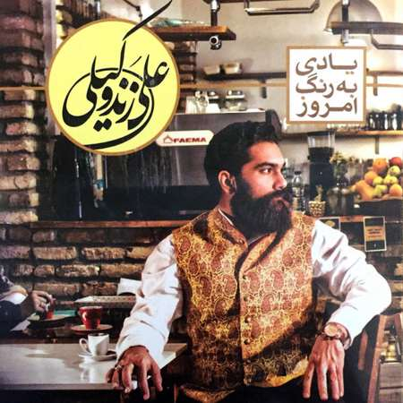 Ali-Zand-Vakili-Yadi-Be-Rang-Emrooz