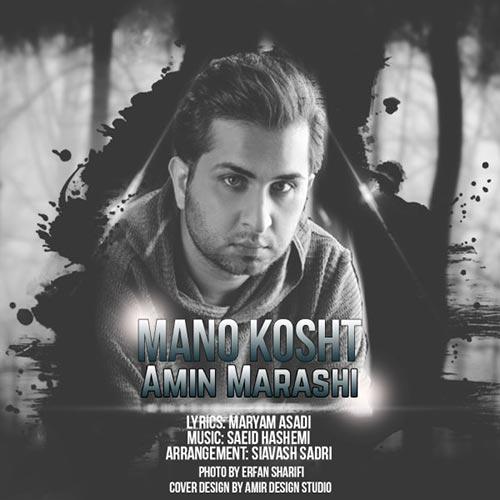 Amin Marashi Mano Kosht دانلود آهنگ جدید امین مرعشی منو کشت