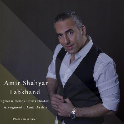 Amir-Shahyar-Labkhand_امیرشهریار-امیر-شهریار