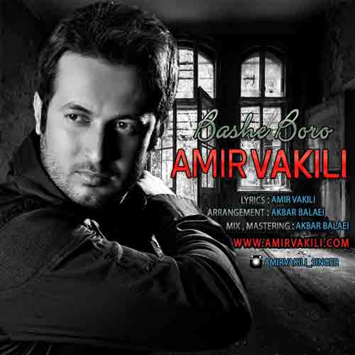 Amir Vakilli Bashe Boro آهنگ جدید امیر وکیلی باشه برو دانلود آهنگ جدید امیر وکیلی باشه برو
