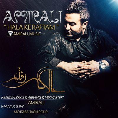 AmirAli-Hala-Ke-Raftam_آهنگ-امیرعلی-حالا-که-رفتم