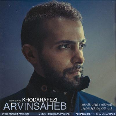 Arvin-Saheb-Khodahafezi_آهنگ-جدید-آروین-صاحب-خداحافظی