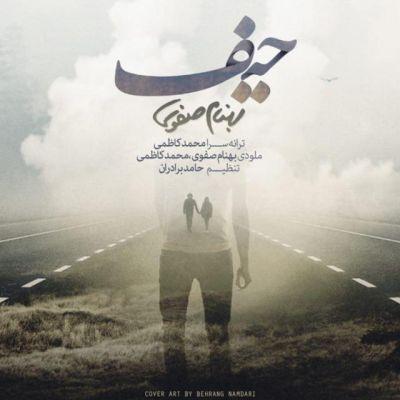 Behnam-Safavi-Heyf_بهنام-صفوی-حیف