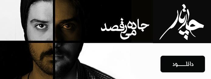 Chaartaar_چارتار_چهارتار_chartar