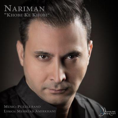 Download New Music Nariman Khobe Ke To Khobi دانلود آهنگ جدید نریمان خوبه که تو خوبی