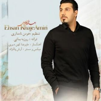 Ehsan Khajeh Amiri - Tavan