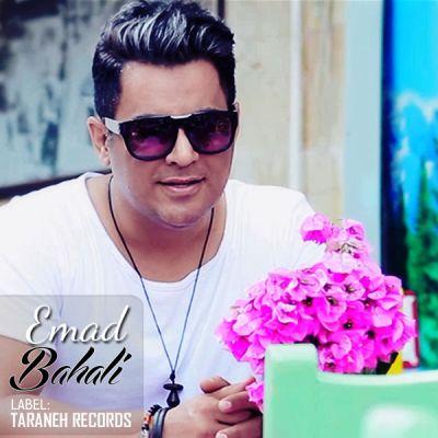 Emad Bahali آهنگ شاد برای عروسی عماد باحالی دانلود آهنگ جدید عماد باحالی
