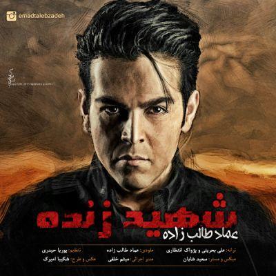 Emad-Talebzadeh-Shahide-Zendehدانلود-آهنگ-جدید-عماد-طالب-زاده-شهید-زنده-