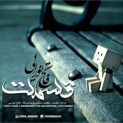 Fateh-Nooraee-Ghesmat_فاتح-نورایی-قسمت