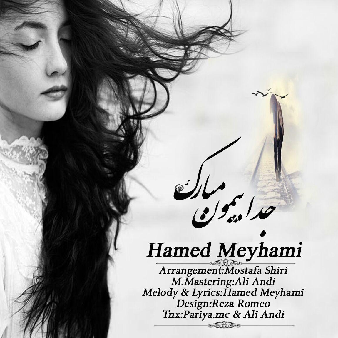 Hamed meyhami حامد میهامی دانلود آهنگ جدید حامد میهمی جداییمون مبارک