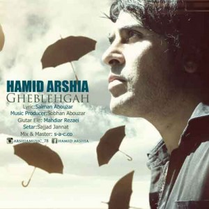 Hamid-Arshia-Gheblehgah_حمید-ارشیا-قبله-گاه