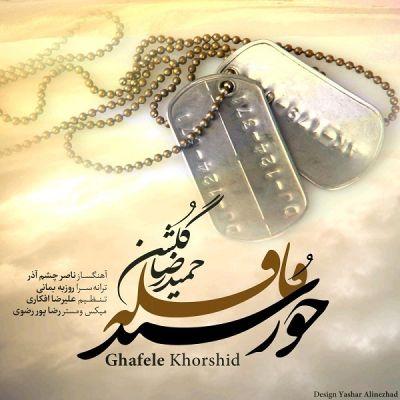 Hamidreza Golshan Ghafele Khorshid آهنگ برای هفته دفاع مقدس قافله خورشید  دانلود آهنگ جدید حمیدرضا گلشن قافله خورشید