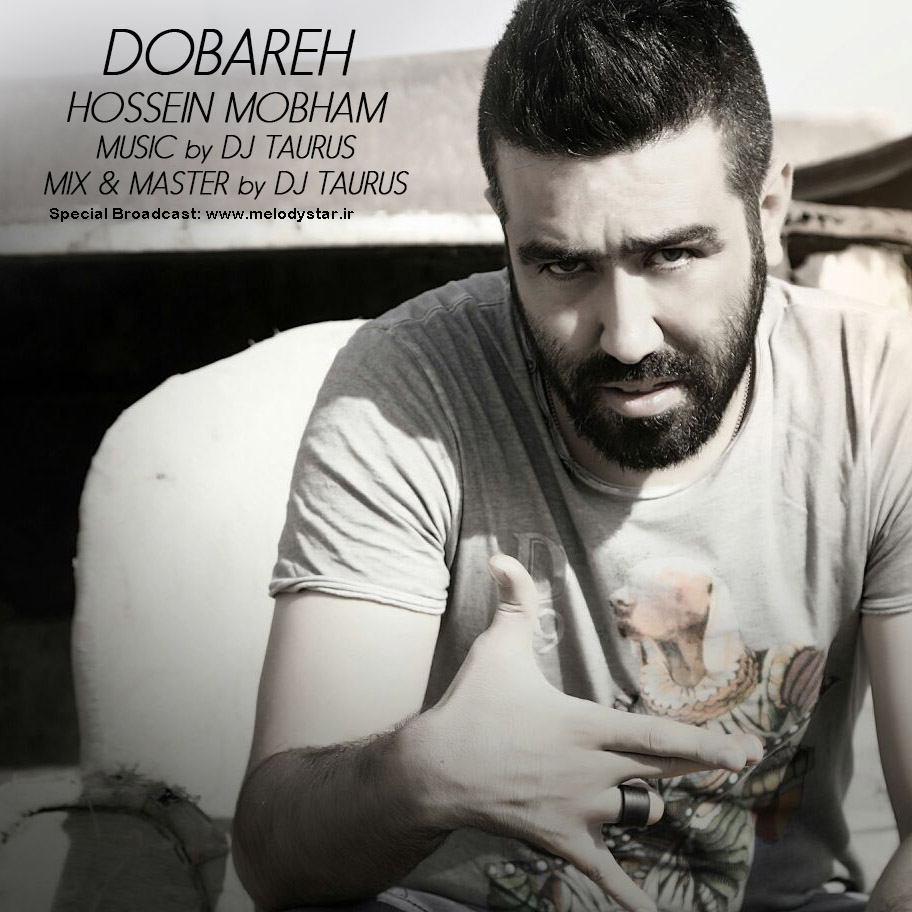 Hossein Mobham Dobareh دانلود آهنگ جدید حسن مبهم دوباره  دانلود آهنگ جدید حسین مبهم دوباره