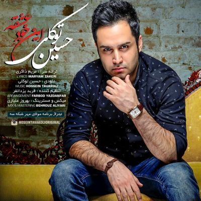 Hossein-Tavakoli-حسین_توکلی