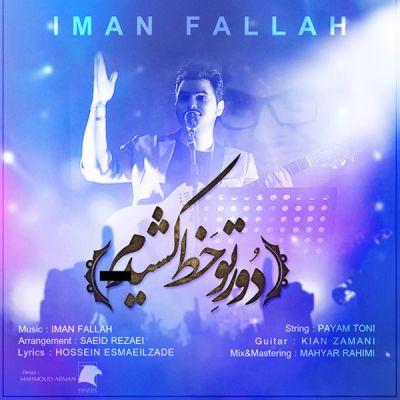 Iman-Fallah-Dore-To-Khat-Keshidam_ایمان-فلاح-دور-تو-خط-کشیدم