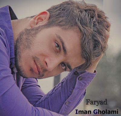 Iman Gholami ایمان غلامی آهنگ جدید  دانلود آهنگ جدید ایمان غلامی فریاد