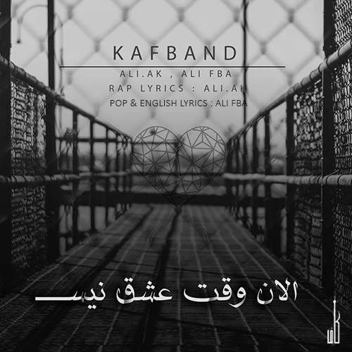 Kaf Band_Alan Vaghte Eshgh Nist_کاف-بند-کاف-باند