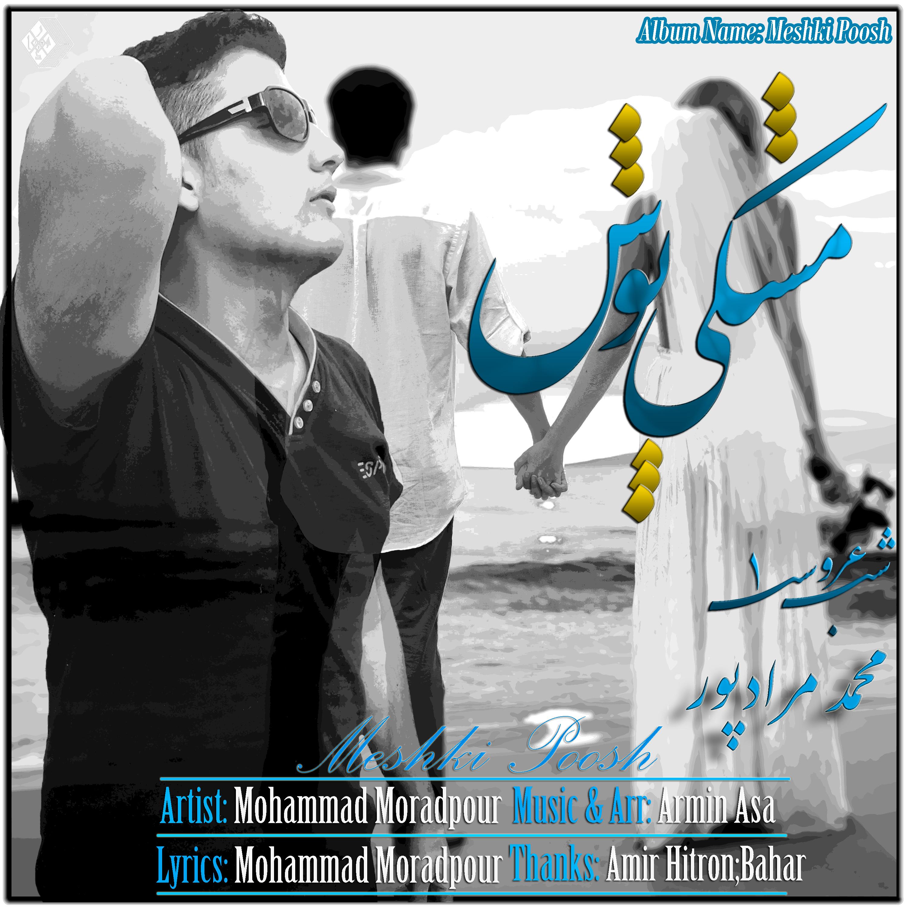 Meshki Poosh-Mohammad-Moradpour_دانلود-آهنگ-جدید-محمد-مرادپور-مشکی-پوش