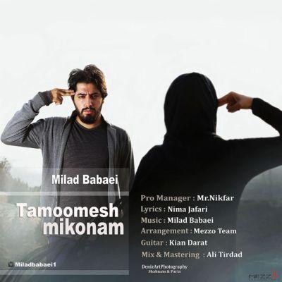 Milad Babaei Tamomesh Mikonam میلاد بابایی تمومش میکنم دانلود آهنگ جدید میلاد بابایی تمومش می کنم