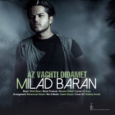 Milad Baran آهنگ جدید میلاد باران از وقتی دیدمت دانلود آهنگ جدید میلاد باران از وقتی دیدمت