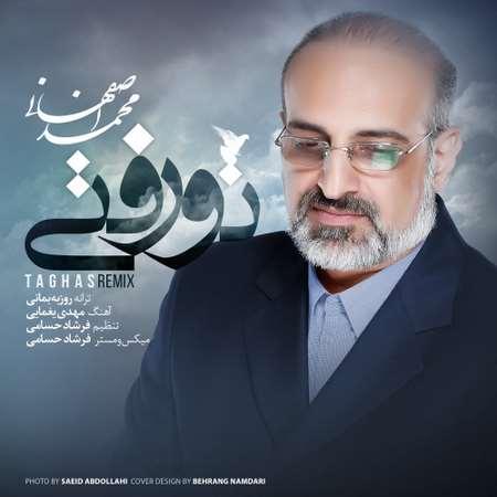 Mohammad Esfahani محمد اصفهانی دانلود آهنگ جدید محمد اصفهانی تو رفتی