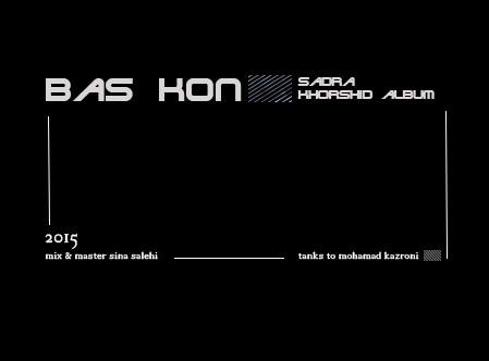Mohammad-Sadra-Alvandi-Bas-Kon_آهنگ-جدید-محمد-صدرا-الوندی-بس-کن