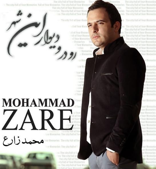 Mohammad Zare Shahr_محمد-زارع-آهنگ-رودرو-دیوار-این-شهر