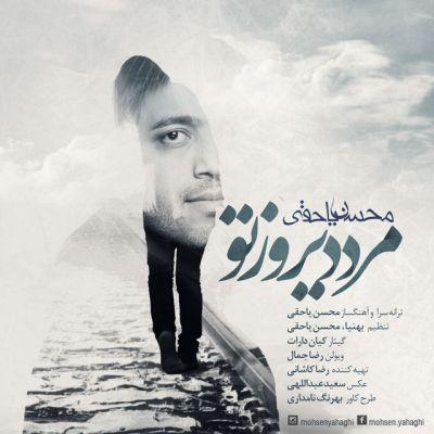 Mohsen-Yahaghi-Marde-Dirooz-To_محسن-یاحقی-مرد-دیروز-تو