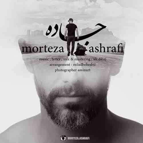Morteza Ashrafi Jadeh مرتضی اشرفی جاده دانلود آهنگ جدید مرتضی اشرفی جاده