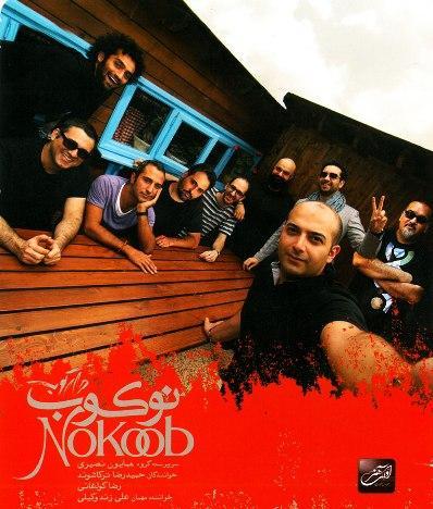 Nokoob دانلود آلبوم جدید گروه دارکوب نوکوب دانلود آلبوم جدید گروه دارکوب نوکوب