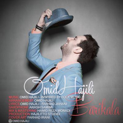 Omid Hajili Barikala امیدحاجیلی امید حاجیلی آهنگ باریکلا دانلود آهنگ جدید امیدحاجیلی باریکلا