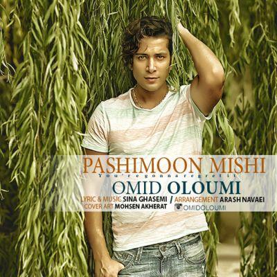Omid Oloumi Pashimoon Mishi دانلود آهنگ امید علومی پشیمون میشی دانلود آهنگ جدید امید علومی پشیمون میشی