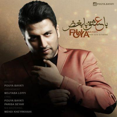 Pouya-Bayati-آهنگ-جدید-پویا-بیاتی-باعشق-با-بغض