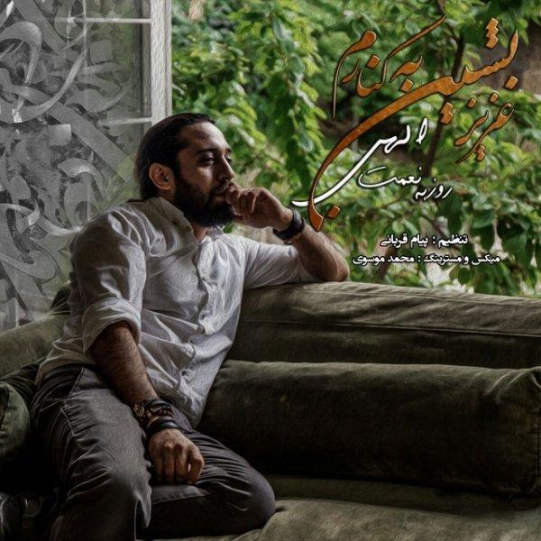 Roozbeh Nematollahi-Aziz Beshin Be Kenaram