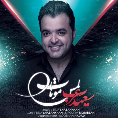 Saeed Arab سعید عرب دانلود آهنگ جدید سعید عرب لمس موهات