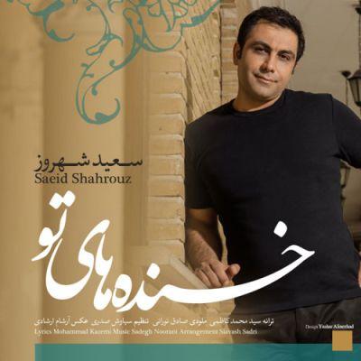 Saeid-Shahrouz_سعید-شهروز